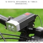自行車燈 前燈夜騎充電強光手電筒單車燈夜間騎行裝備燈山地車車燈YYJ 伊莎gz