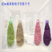 超細纖維動物方形擦手巾  x1入