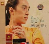 【停看聽音響唱片】【CD】趙鵬 - 測試王2