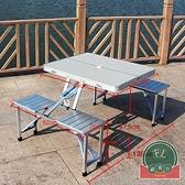 便攜式連體桌椅套裝野餐桌子戶外折疊桌【福喜行】