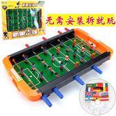 大號桌上桌式足球機兒童桌游玩具成人桌面手動足球台8桿男孩益智T