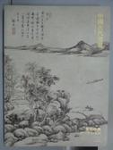 【書寶二手書T3/收藏_PCW】東京中央_中國古代書畫_2017/2/27