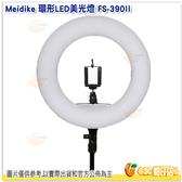 Yidoblo Meidike FS-390II 12吋LED 環形美光燈 白色 公司貨 攝影燈 自拍 雙色溫 附手機小支架和提袋