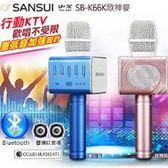 【SANSUI山水】無線藍牙K歌神麥 SB-K66
