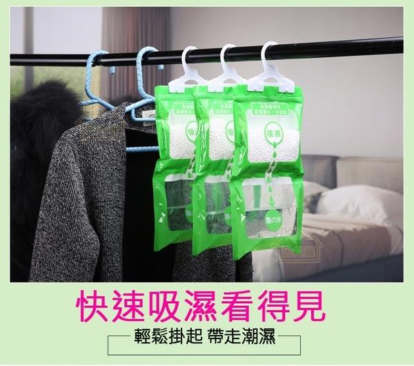 【居美麗】除濕袋160g掛式除濕袋 吊掛除溼袋 防霉防潮 除臭