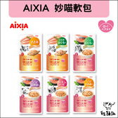 AIXIA愛喜雅[妙喵軟包貓餐包,7種口味,60g](一箱24入) 效期至:2020/5/30