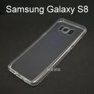 超薄透明軟殼 [透明] Samsung Galaxy S8 G950FD (5.8吋)