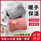 現貨 110V電熱水袋 出暖手寶暖水袋雙插手電暖防爆暖手寶 注水痛經暖水袋 快速出貨