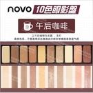 NOVO官方正品版(午後咖啡)10色眼影/韓裝同款 [56066]