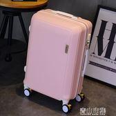 行李箱  可愛行李箱女學生20寸旅行箱萬向輪24寸韓版拉桿箱潮個性密碼箱子igo 青山市集