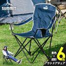 導演椅 SUMMIT戶外系列高椅背/輕巧摺疊椅/露營折疊椅-海軍藍 / MODERN DECO