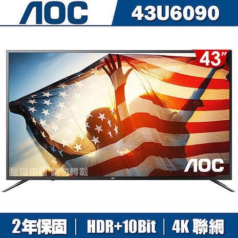 【免運費】AOC 43型/吋 4K HDR 智慧連網 電視/顯示器+視訊盒 43U6090