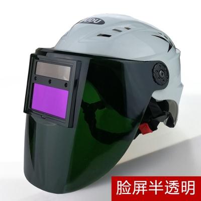 變光面罩安全帽式電焊防護面罩氬弧焊氣保焊頭盔太陽能變光焊帽 樂事館新品