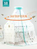 KUB可優比嬰兒床蚊帳寶寶蚊帳可折疊帶支架無底開門式小孩蚊帳罩DH