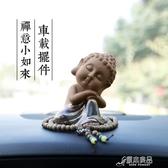 車載禪意小如來汽車擺件創意佛像繫個性萌萌可愛車內裝飾用品擺件【快出】