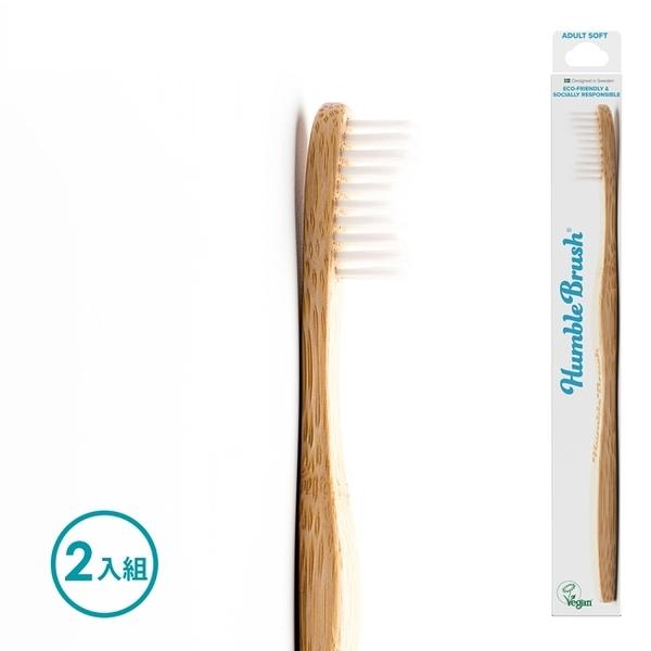 Humble Brush 瑞典竹製成人軟毛牙刷2入組 - 白色