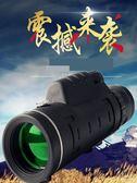 成人單筒高清夜視高倍望遠鏡 軍演唱會拍照手機眼鏡FAj非透視紅外【鉅惠嚴選】