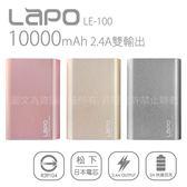 【漢博】LAPO  松下電芯 10000mAh 雙輸出 快充 金屬合金行動電源 (E-20)