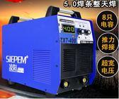 淩陽電焊機ZX7-315 400雙電壓220v 380v兩用全自動工業級電焊機 igo 3C優購