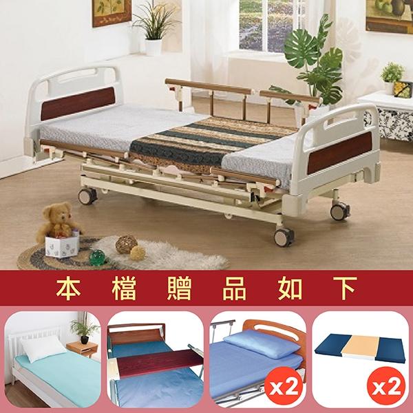 【康元】三馬達日式醫療電動床B630A,贈品:透氣墊x1+餐桌板x1+床包x2+中單x2