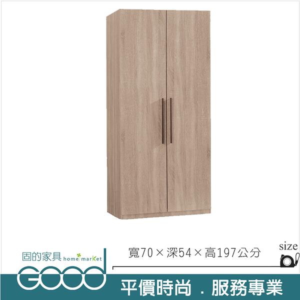 《固的家具GOOD》108-1-AN 凱文2.3尺淺灰橡雙吊衣櫃【雙北市含搬運組裝】