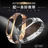腕帶 適用小米手環4/3錶帶金屬不銹鋼腕帶NFC運動三代四代替換手環 伊芙莎