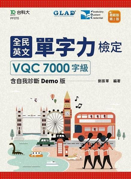 全民英文單字力檢定VQC7000字級含自我診斷Demo版-最新版(第二版)