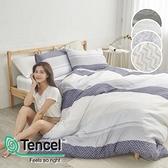 《多款任選》微涼親膚奧地利TENCEL天絲3.5尺單人床包+雙人被套三件組(含枕套)台灣製/萊賽爾Lyocell