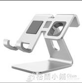 鋁合金桌面手機架蘋果iwatch手錶二合一通用支架床頭充電底座 秋季新品
