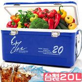 20 公升冰桶20L 行動冰箱冷藏箱保溫桶保溫箱保冰袋保鮮袋保溫袋擺攤休閒汽車戶外露營用品