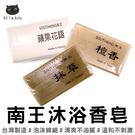 南王香皂肥皂 沐浴皂 滋潤溫和不刺激 台灣製造 肥皂【Z200249】