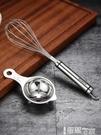 打蛋器 打蛋器304不銹鋼手動打發奶油器小烘焙家用打雞蛋攪拌器蛋清分離 智慧e家 新品