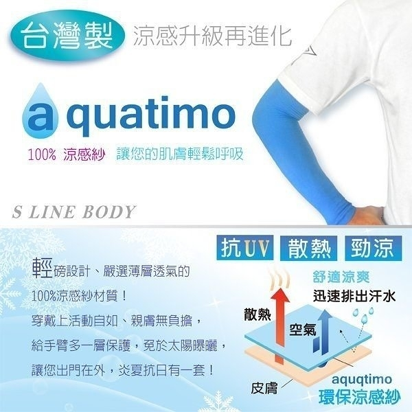 Aquatimo 高科技 無縫氣網 冰涼袖套 MIT