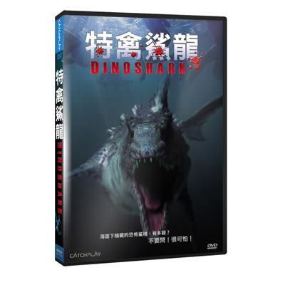 特禽鯊龍DVD