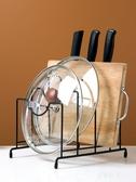 居家家 鐵藝鍋蓋架坐式多層菜板架案板架 廚房放鍋蓋置物架砧板架伊莎公主