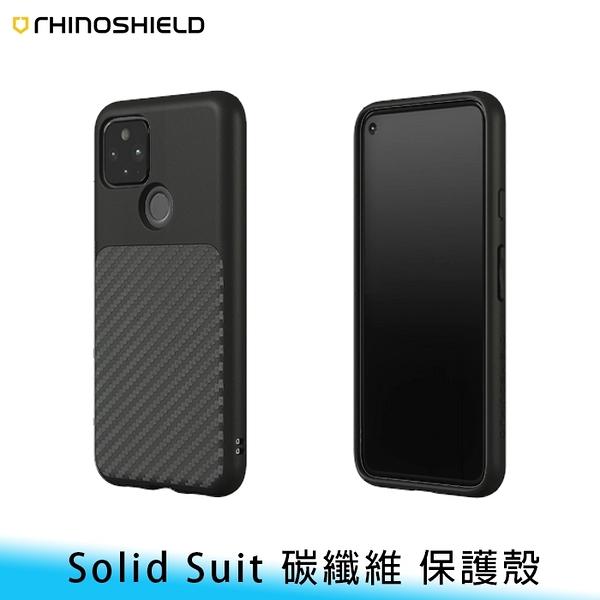 【妃航/免運】原廠 犀牛盾 SolidSuit Google Pixel 5 碳纖維 耐撞/防摔 保護殼 不退換貨