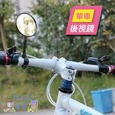 [7-11限今日299免運]直線款 自行車後視鏡 反光鏡 安全鏡 單車配件 觀✿mina百貨✿【H009-G】