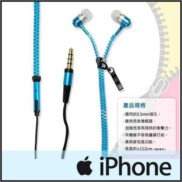 ◆拉鏈型 入耳式耳機/麥克風/Apple IPhone 2G/3G/4S/5/5S/5C/6/6S/6 PLUS/6S PLUS