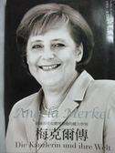 【書寶二手書T1/傳記_MAX】梅克爾傳-德國首任女總理與她的權力世界_史帝芬.柯內留斯