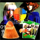 坦洛尼爾染髮彩色漂粉-20g(09橘色) [26282]