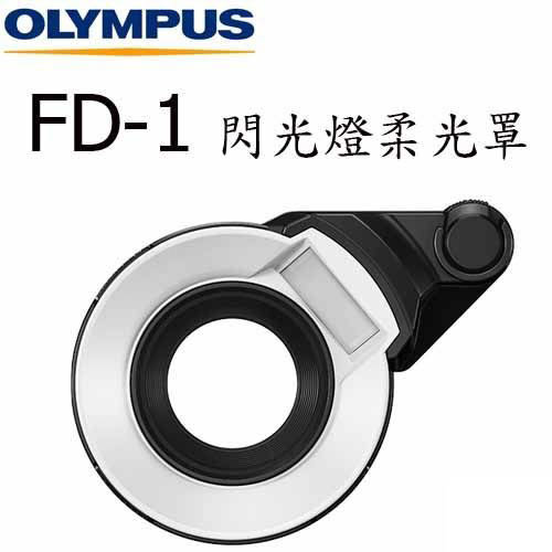 Olympus FD-1 FD1 閃燈柔光罩 相機環型輔助燈(公司貨)