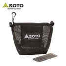 日本SOTO ST-330穩壓防風爐專用...