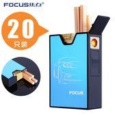 香菸盒usb打火機充電軟包煙盒20支裝超薄創意防風電子點煙器煙盒[完美男神]