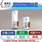 【C.L居家生活館】ST-12A 標準型電熱水器(單相)