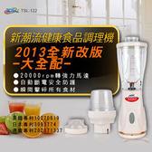健康食品調理機 全新改版大全配 TSL-122【AE02180】JC雜貨