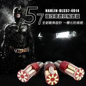 HANLIN-DLS57-超強57燈 爆亮汽車解碼燈(一盒2入)