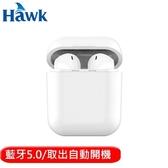 Hawk 浩客 TWS PLUS 藍牙5.0 真無線耳機麥克風