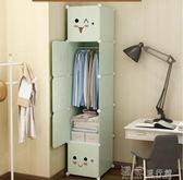 簡易衣櫃簡易衣柜收納單人宿舍兒童小租房組裝布衣櫥塑料布藝柜子現代 『獨家』流行館YJT