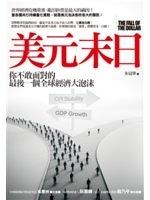 二手書博民逛書店《美元末日:你不敢面對的最後一個全球經濟大泡沫》 R2Y ISBN:9866006239