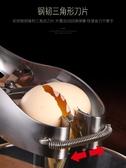 切蛋器 蛋殼神器開蛋器304不銹鋼快速敲開雞蛋剝殼器手動商家用 【免運】